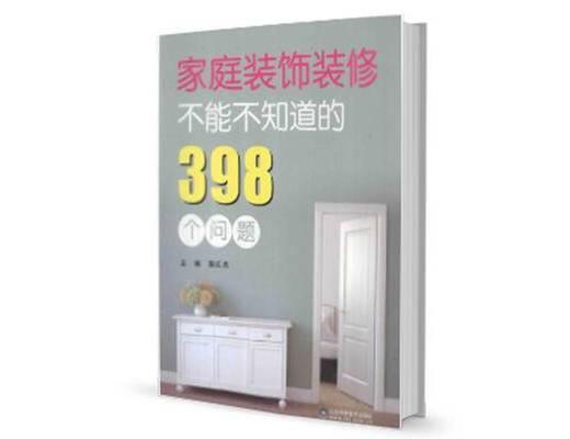 设计, 设计书籍, 家装, 装修, 问题