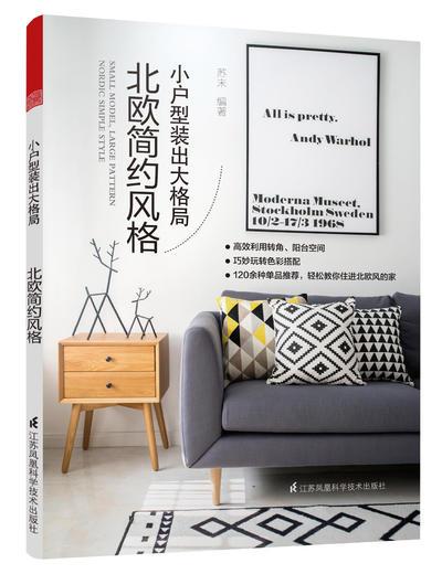 小户型, 北欧风格, 设计书籍