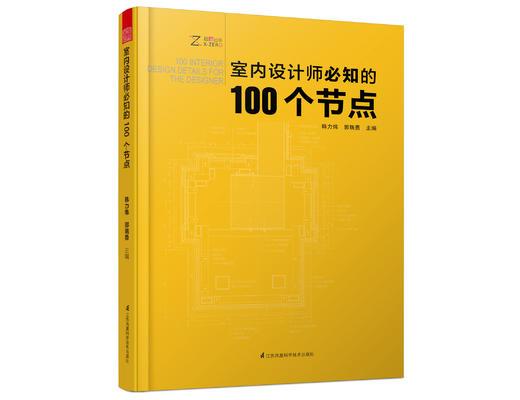 室内设计, 节点, 设计书籍