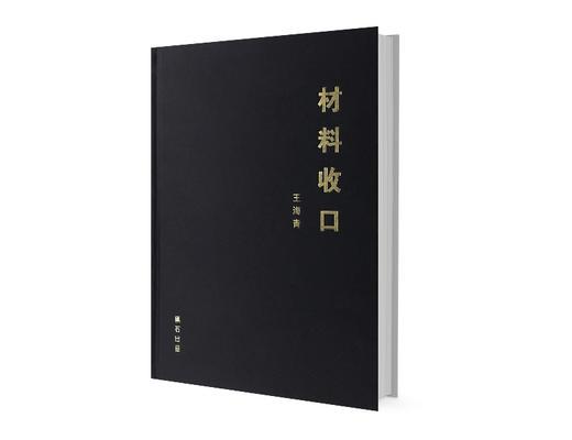 材料收口, 设计书籍