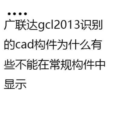 gcl2013