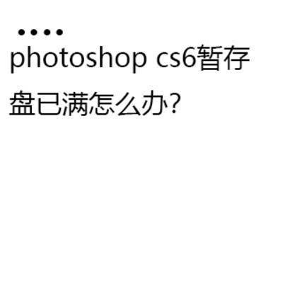 photoshopcs6