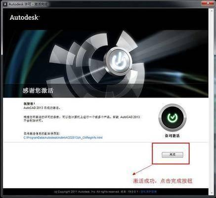 Autocad2013, Autocad2013安装, Autocad2013安装教程