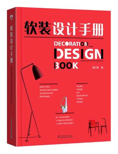 软装设计, 设计书籍, 软装搭配