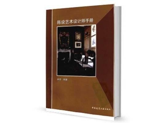 设计书籍, 陈设艺术, 设计师手册, 软装