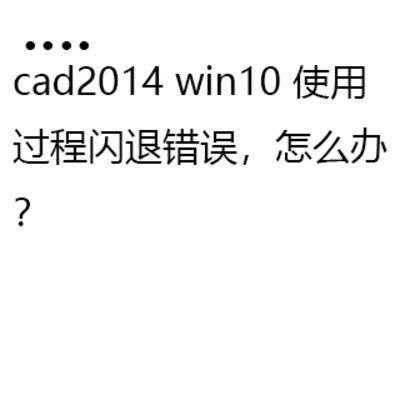 cad2014win10