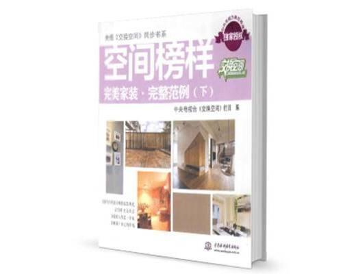 正规博彩十大网站书籍, 家居书籍, 案例
