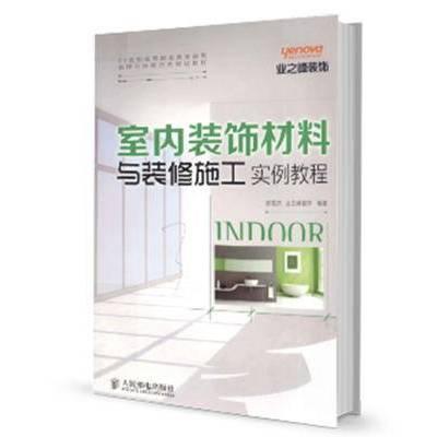 装修书籍, 设计, 室内, 施工, 实例, 教程