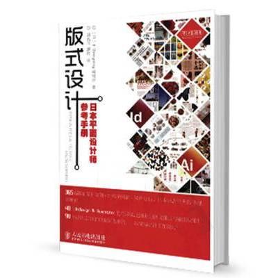 设计书籍, 版式, 日本, 平面, 参考, 手册