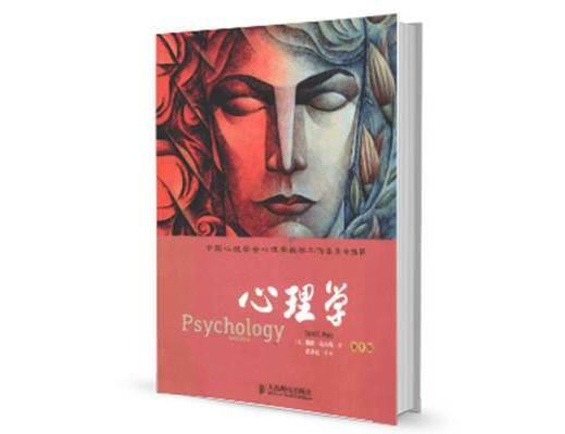 其他书籍, 心理学