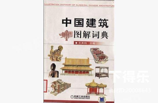 中国古建筑图解,室外