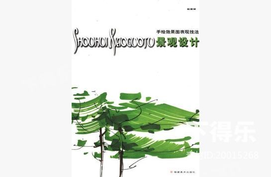 手绘效果图表现技法-景观设计-赵国斌