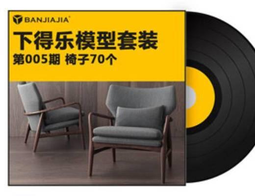 椅子, 单椅, 单人椅, 休闲椅, 现代椅子