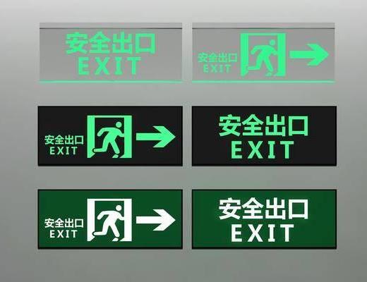安全出口, 疏散标志, 现代