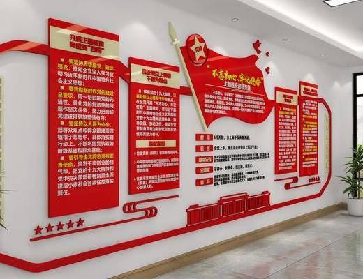 党建文化墙, 文化墙, 现代文化墙