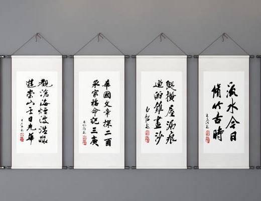 中式字画, 字画, 水墨字画, 挂画