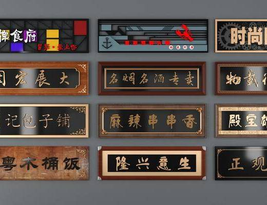 中式广告牌, 广告牌, 牌匾
