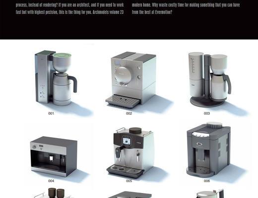 电器, Evermotion, Archmodels, EvermotionArchmodels, EV, 家用电器
