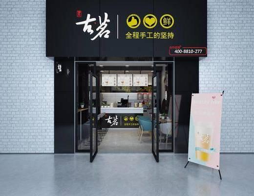 奶茶店, 桌椅组合, 前台, 吧台吧椅组合, 门面门头, 甜品店, 现代