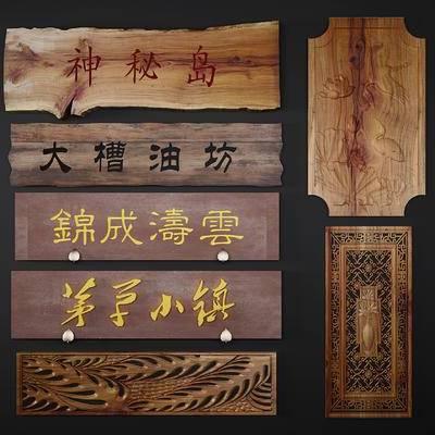 牌匾, 雕版, 雕花, 中式, 新中式, 门牌