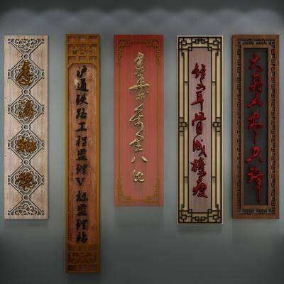 牌匾, 书法字, 木牌, 中式