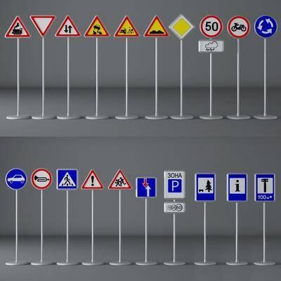 现代交通用品组合, 现代, 交通指示牌, 指示牌