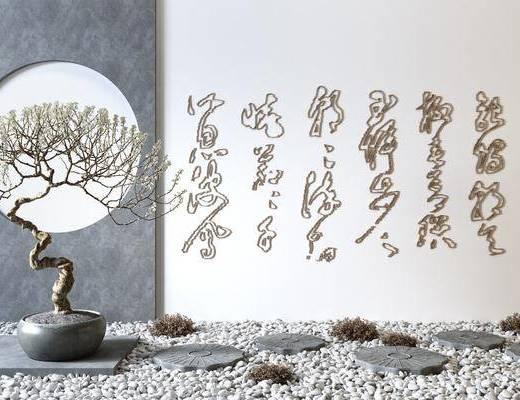 景观园艺, 园艺小品, 鹅卵石, 石踏板, 书法文字, 盆景组合, 新中式