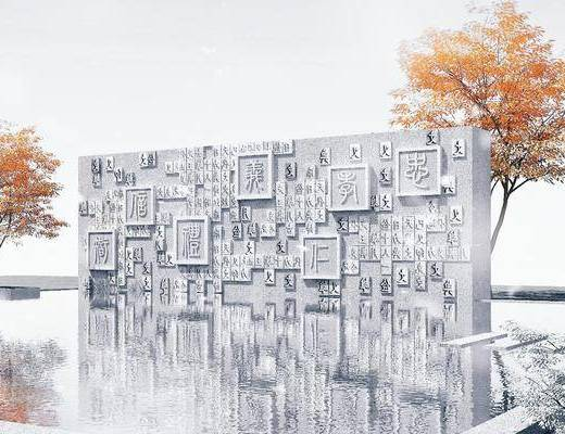 仁义礼志信雕塑, 石材雕塑墙, 园林景观小品, 活字印刷术雕塑
