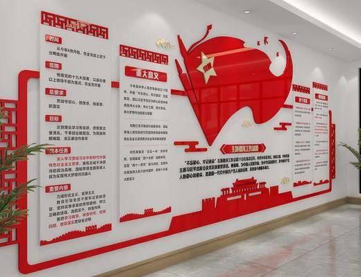 现代文化墙, 党建文化墙, 文化墙