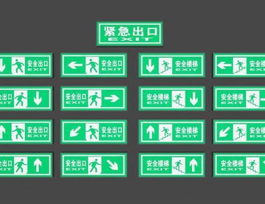 指示牌, 安全出口, 紧急出口