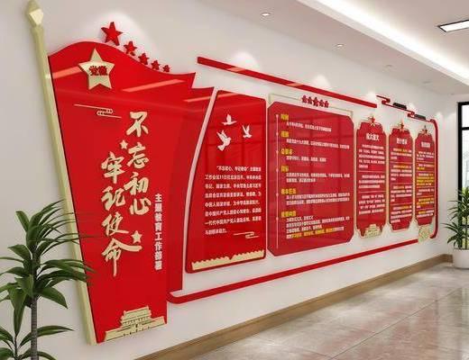 现代文化墙, 文化墙, 党建文化墙