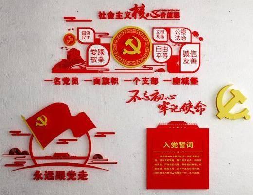 党委宣传栏, 形象墙