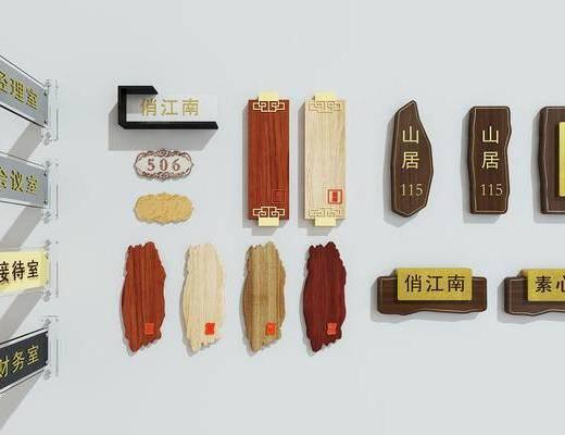 门牌, 科室牌, 现代, 新中式