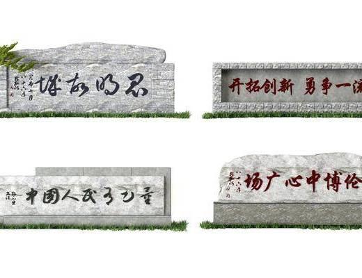 园林, 景观刻字, 石牌石碑, 景墙, 新中式