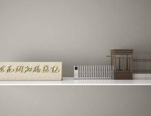 门头, 围栏, 保安亭, 现代单位迎门石, 现代