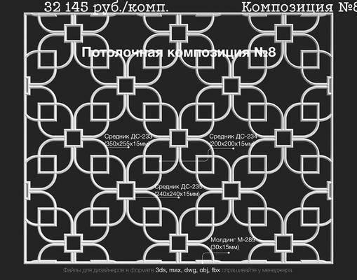 雕花线条, 构件, 角线组合, 石膏墙面