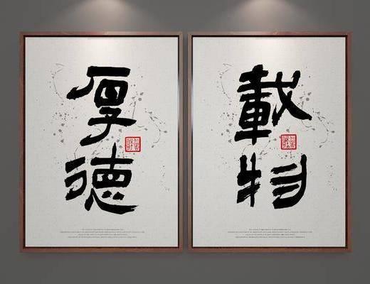 装饰画, 新中式