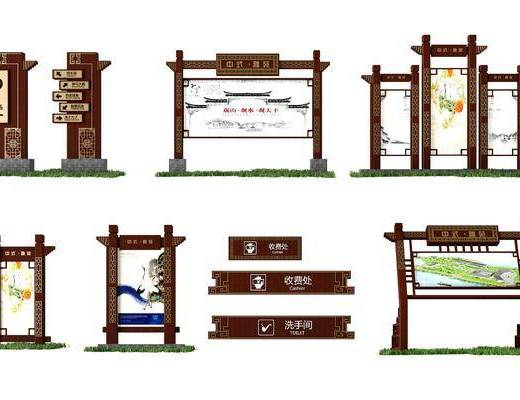 指示牌, 路向牌, 新中式指示牌, 新中式
