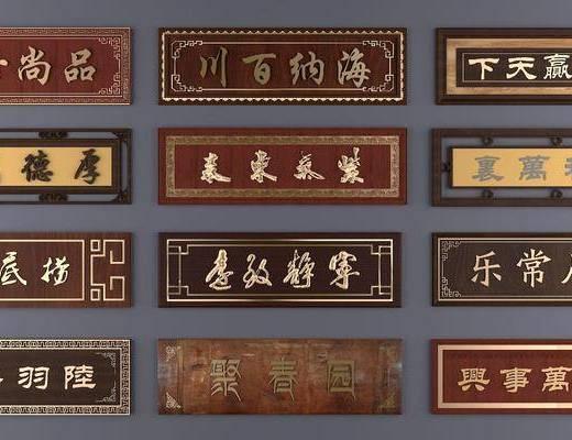 新中式广告牌, 广告牌, 牌匾