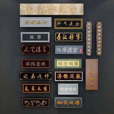 牌匾, 横幅, 中式, 双十一