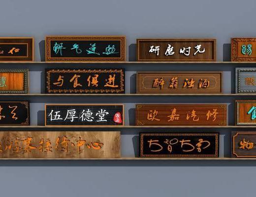 广告招牌, 牌匾组合, 新中式